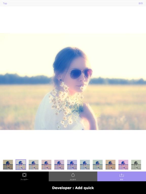 写真ふんわり PhotoFluffyのおすすめ画像2