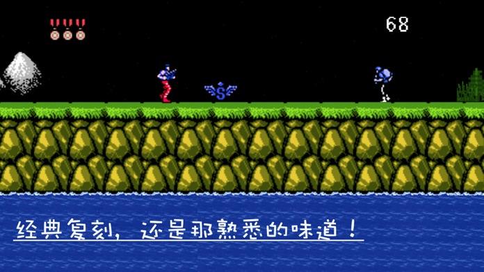 Classic Game For Contra Screenshot