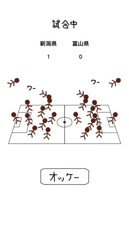 11人いればサッカーできる screenshot-4