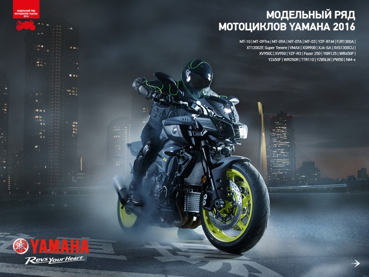 Yamaha motor каталоги 2016 screenshot-0