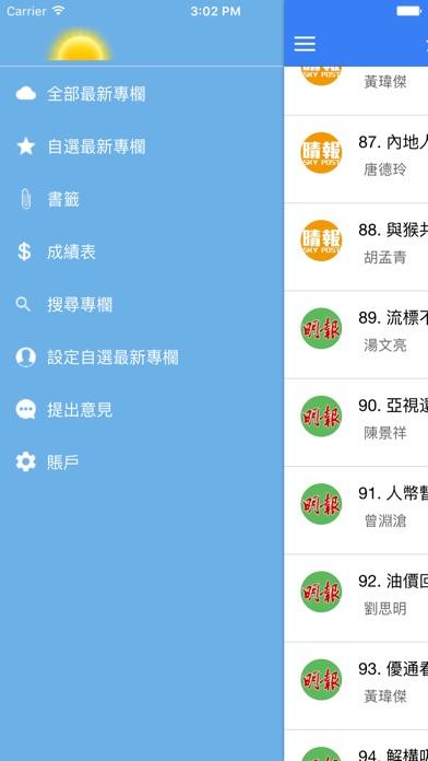 香港股票專欄屏幕截圖5