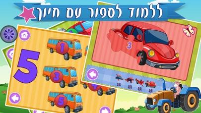 עולם המשאיות 123- לימוד מספרים, משחקים, מילים ראשונות בעברית לילדים לגיל הרך Screenshot 2