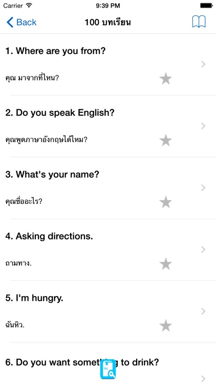 English Study Box Pro for Thai Speakers