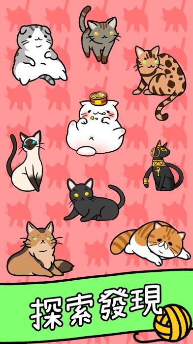 貓咪公寓 - Cat Condo屏幕截圖3