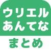 ウリエル2ちゃんねるまとめ - 便利なキュレーション機能搭載!