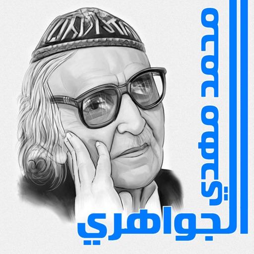 ديوان الشاعر/ محمد مهدي الجواهري