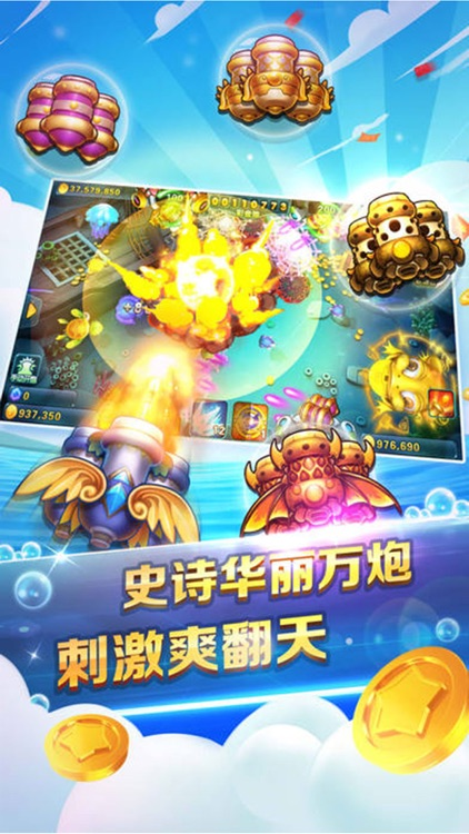 捕鱼机游戏-万人捕鱼游戏 screenshot-3