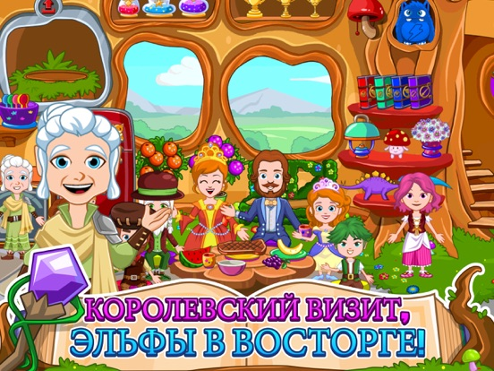 My Little Princess : Wizard для iPad