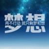 中国企业家传奇人物自传 - 我们的传奇之成功秘籍