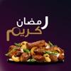 وصفات اكلات رمضان