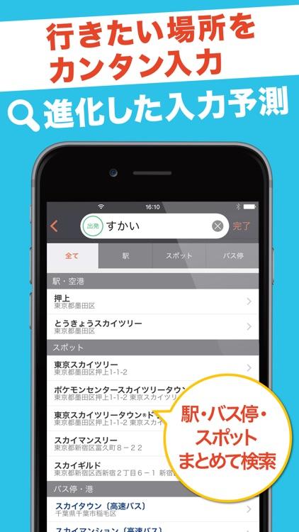 乗換案内 screenshot-5