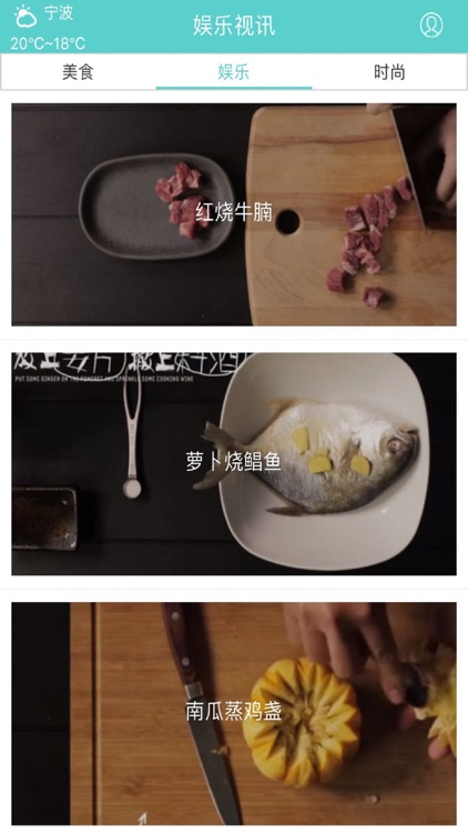 食享家 screenshot-1