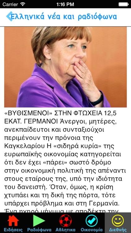 Greek news and radios