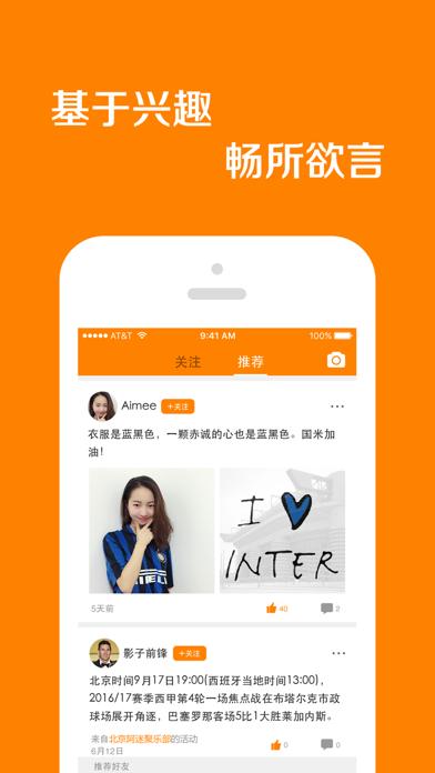球迷联盟 - 球迷服务社交平台 screenshot two