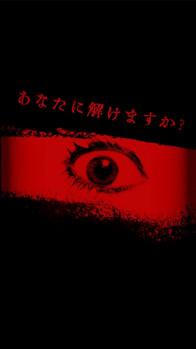 意味が分かると怖い話【意味怖】-この怖い話の意味が分かるか… - 窓用