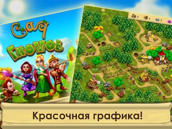 Сад Гномов Free на iPad
