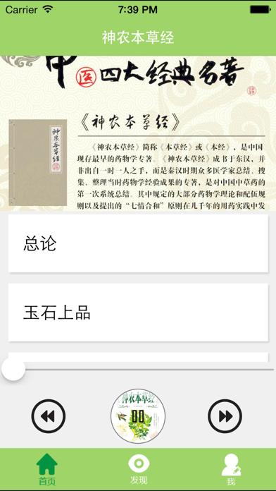 点击获取【神农本草经】