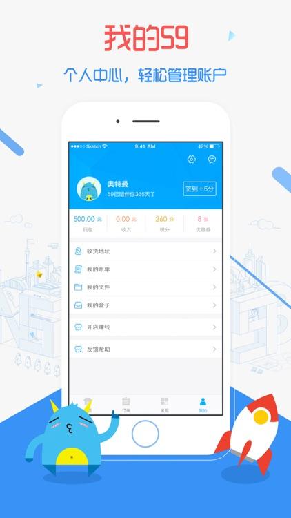 59store-校园生活服务平台 screenshot-3