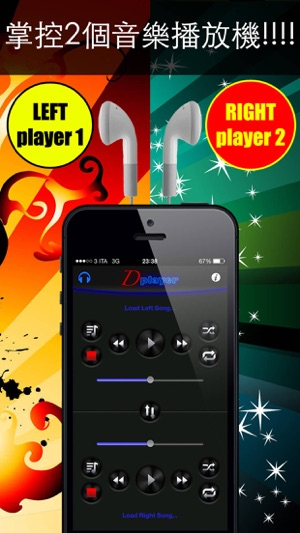 ‎Double Player for Music Screenshot