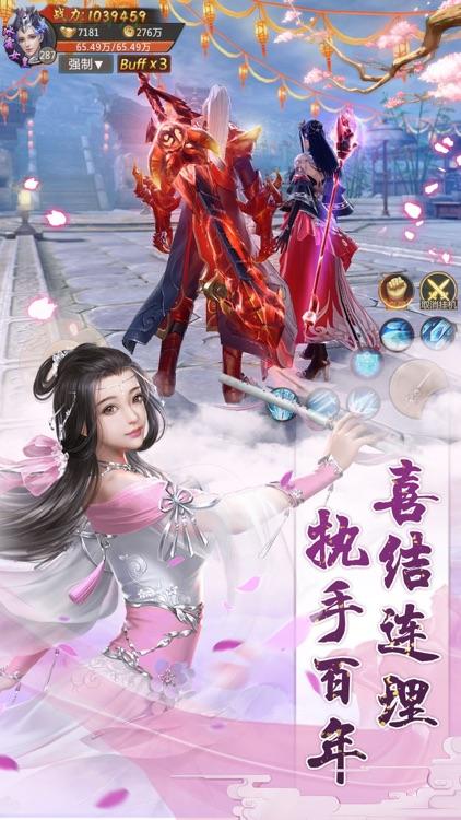 上古神诀:倾世修仙,再渡苍穹 screenshot-4