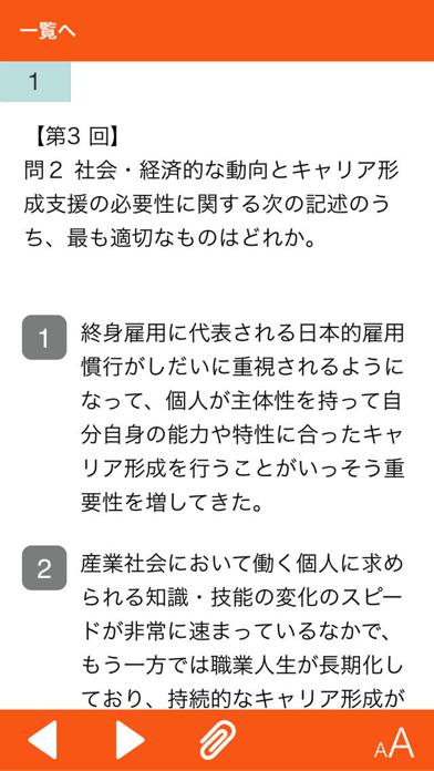 国家検定2級キャリアコンサルティング技能検定 vol.2のおすすめ画像2