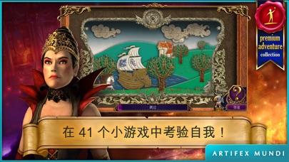 秘密组织3: 远古时代 (Full)