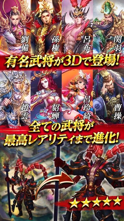 三国双舞 -【無双系三国志3DアクションRPGゲーム】