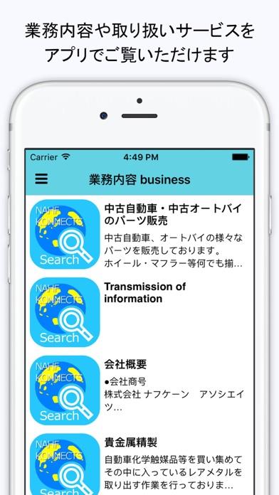 Nahfkonnects.com(株式会社ナフケーンアソシエイツ公式アプリ)のスクリーンショット5