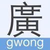 廣東話輸入法