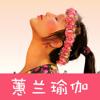 蕙兰瑜伽-高清视频教程全集