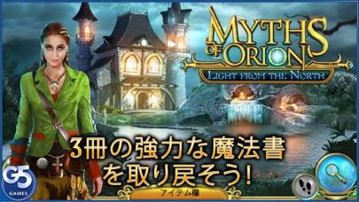 Myths of Orion:北からの光 ... screenshot1
