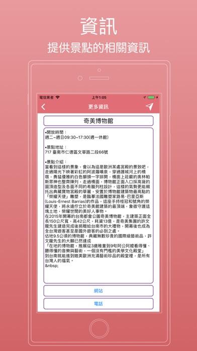 台南遊景點 screenshot 2