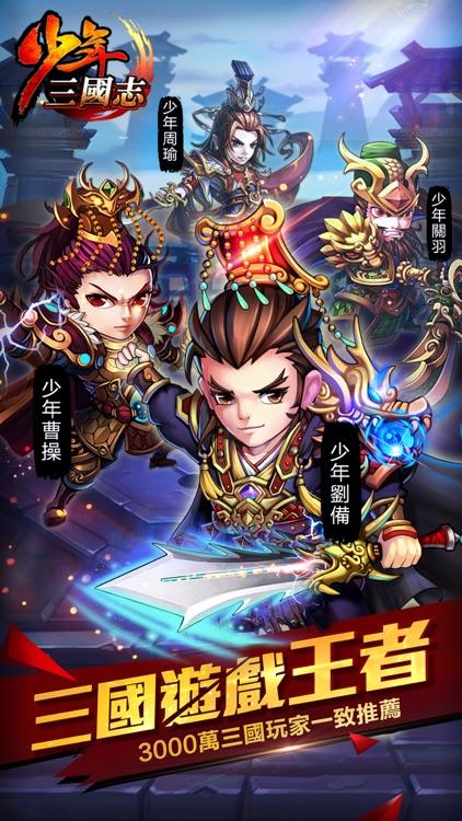少年三國志 screenshot-0