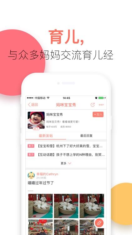 19楼-同城生活社区 screenshot-4