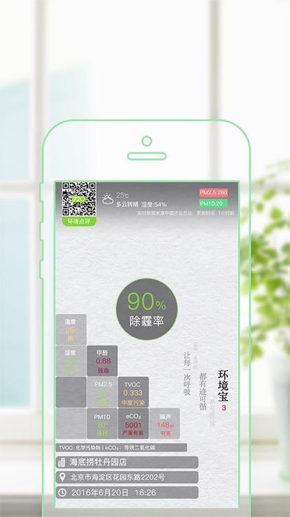环境点评-测量、分享你身边的空气质量!