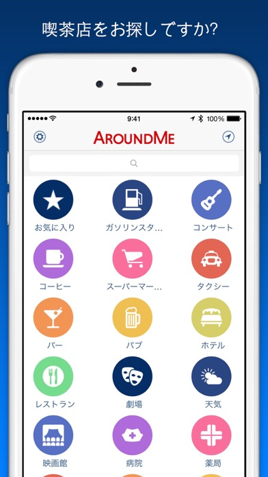 AroundMe ScreenShot1