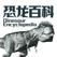 恐龙百科-世界恐龙博物馆掌阅看图鉴