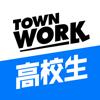 タウンワーク高校生 バイト探し・アルバイト・求人アプリ