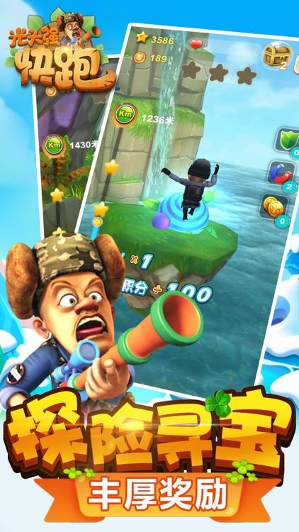 光头强快跑-免费的跑酷游戏 screenshot-4