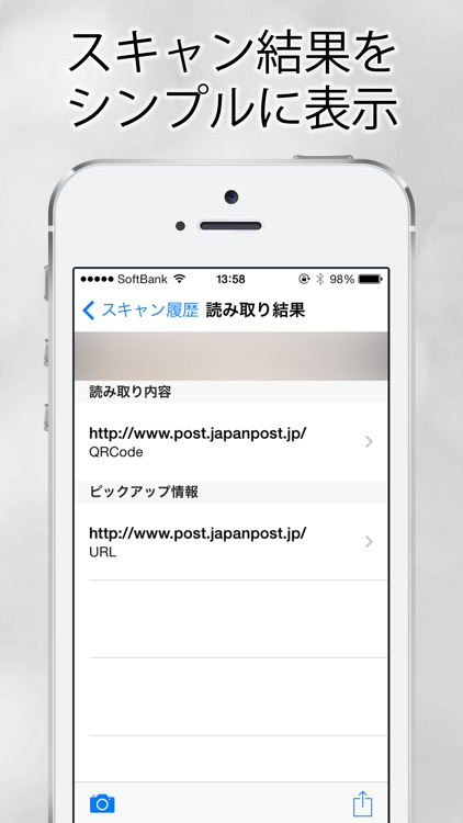 QRコードリーダー for iPhone