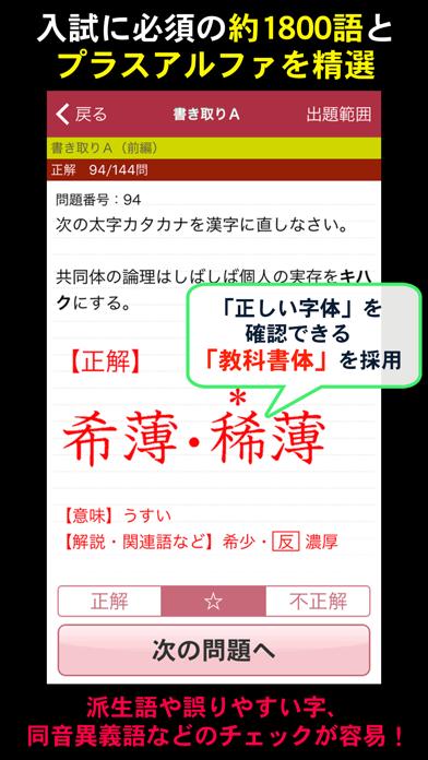 河合出版 漢字マスター1800+[三訂版]のおすすめ画像2