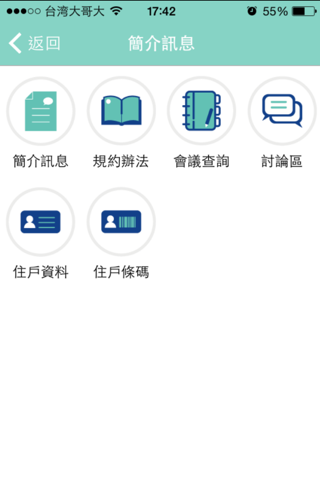 伯克錸物業 住戶服務平台 - náhled