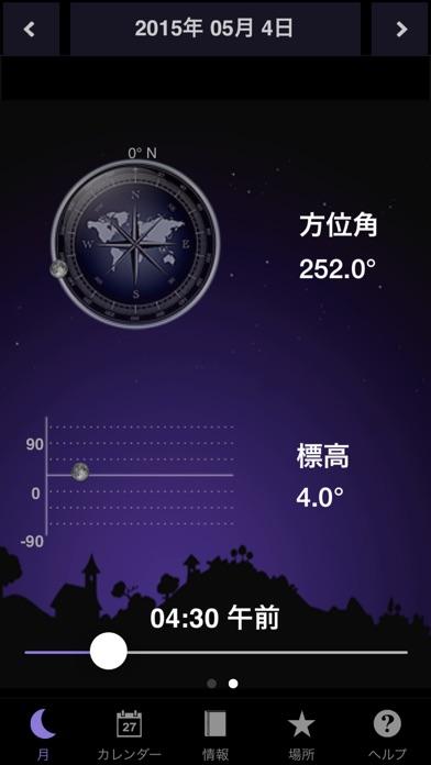 ムーンカレンダー screenshot1