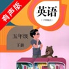 PEP人教版小学英语五年级下册 -课本同步点读教材
