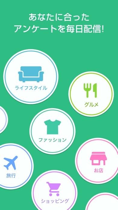 アンケート・アプリ Fastask(ファストアスク)スクリーンショット4