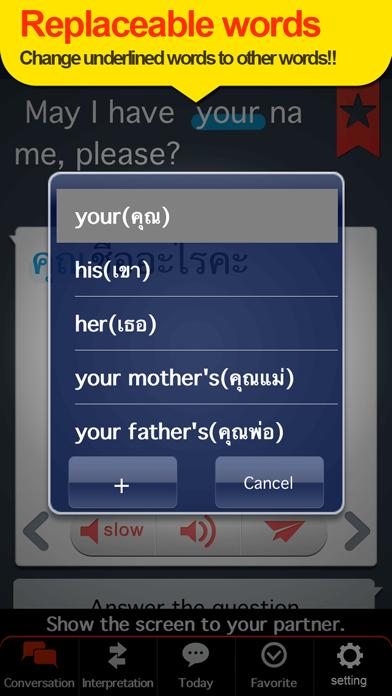 Global interpreter [SEA] screenshot three