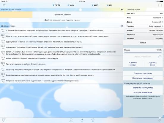 Годвилль на iPad