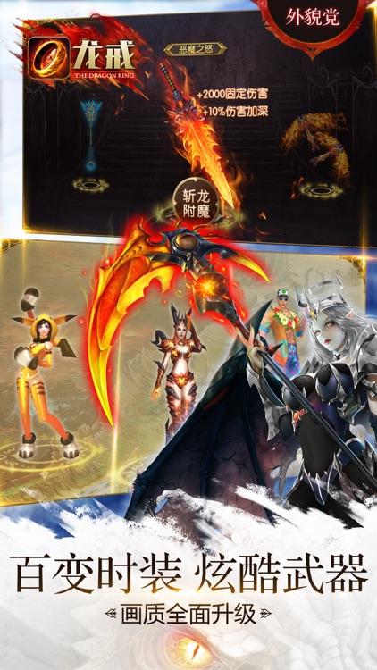龙戒-魔幻史诗级MMORPG