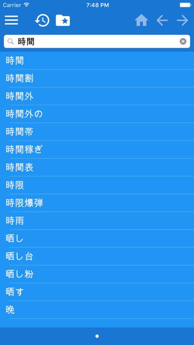 日本語韓国語辞書のおすすめ画像1