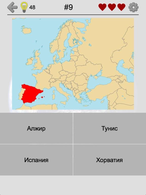 Карты всех стран - Викторина на iPad